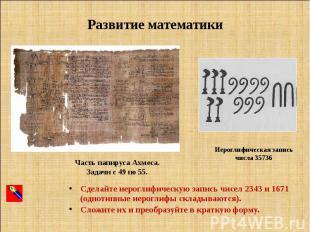 Сделайте иероглифическую запись чисел 2343 и 1671 (однотипные иероглифы складыва
