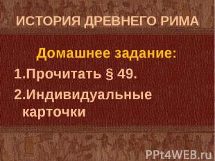 Домашнее задание: Домашнее задание: Прочитать § 49. Индивидуальные карточки