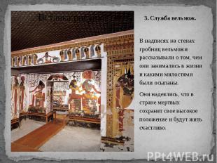 3. Служба вельмож. В надписях на стенах гробниц вельможи рассказывали о том, чем