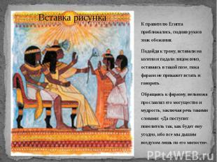 К правителю Египта приближались, подняв руки в знак обожания. К правителю Египта