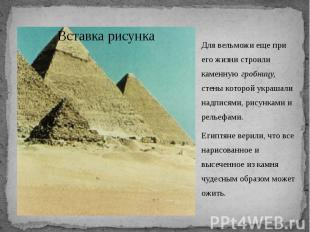 Для вельможи еще при его жизни строили каменную гробницу, стены которой украшали
