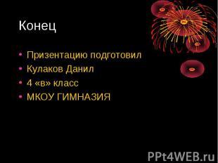 Призентацию подготовил Призентацию подготовил Кулаков Данил 4 «в» класс МКОУ ГИМ