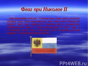 При правлении Николая II возник спор, какие цвета на флаге должны быть бело-сине