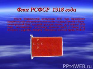 После Февральской революции 1917 года Временное правительство употребляло в каче