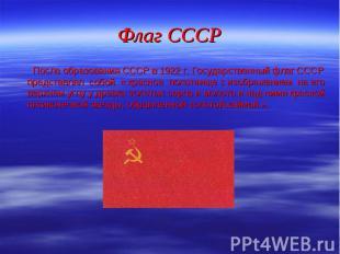 После образования СССР в 1922 г. Государственный флаг СССР представлял собой « к