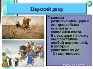 Главным развлечением царя и его двора была ловчая или соколиная охота. Выезд цар