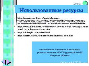http://images.rambler.ru/search?query=%D0%A2%D0%B5%D1%80%D0%B5%D0%BC%D0%BD%D0%BE