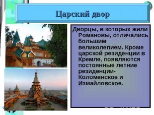 Дворцы, в которых жили Романовы, отличались большим великолепием. Кроме царской