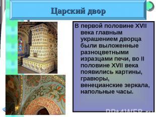 В первой половине XVII века главным украшением дворца были выложенные разноцветн