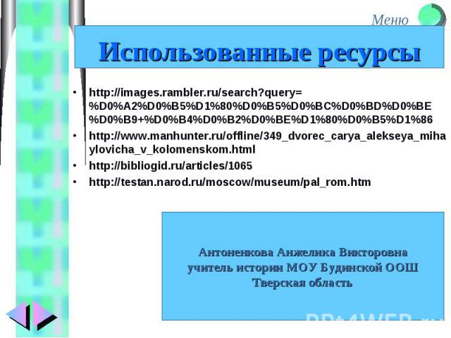 http://images.rambler.ru/search?query=%D0%A2%D0%B5%D1%80%D0%B5%D0%BC%D0%BD%D0%BE%D0%B9+%D0%B4%D0%B2%D0%BE%D1%80%D0%B5%D1%86 http://images.rambler.ru/search?query=%D0%A2%D0%B5%D1%80%D0%B5%D0%BC%D0%BD%D0%BE%D0%B9+%D0%B4%D0%B2%D0%BE%D1%80%D0%B5%D1%86 h…