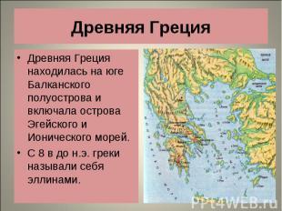 Древняя Греция находилась на юге Балканского полуострова и включала острова Эгей