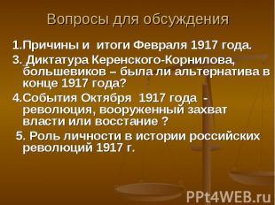1.Причины и итоги Февраля 1917 года. 3. Диктатура Керенского-Корнилова, большеви