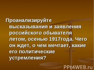 Проанализируйте высказывания и заявления российского обывателя летом, осенью 191
