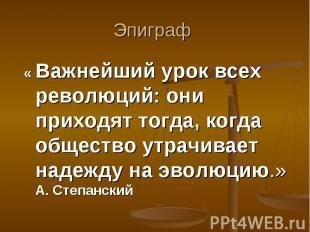 « Важнейший урок всех революций: они приходят тогда, когда общество утрачивает н