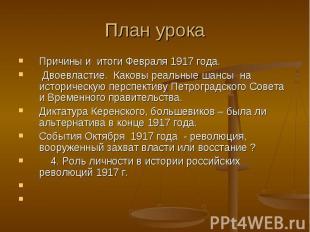 Причины и итоги Февраля 1917 года. Причины и итоги Февраля 1917 года. Двоевласти