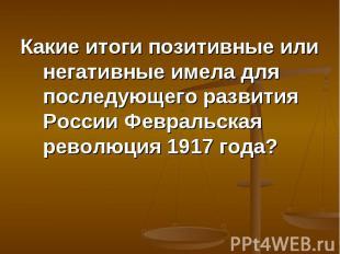 Какие итоги позитивные или негативные имела для последующего развития России Фев