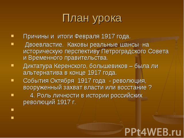 Причины и итоги Февраля 1917 года. Причины и итоги Февраля 1917 года. Двоевластие. Каковы реальные шансы на историческую перспективу Петроградского Совета и Временного правительства. Диктатура Керенского, большевиков – была ли альтернатива в конце 1…