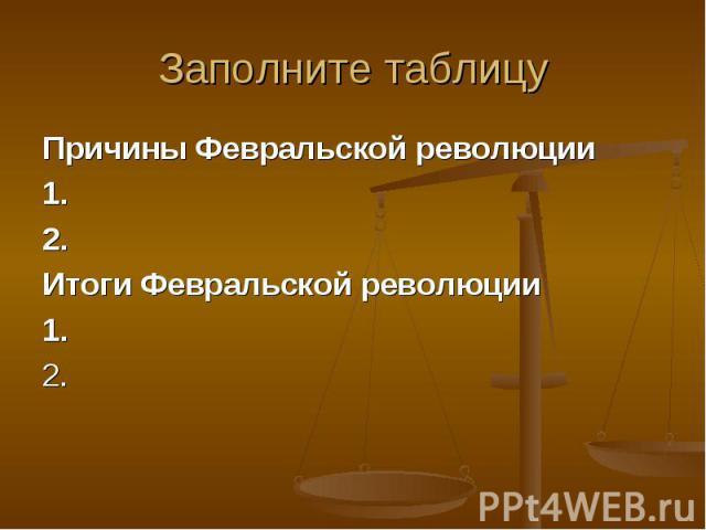 Причины Февральской революции Причины Февральской революции 1. 2. Итоги Февральской революции 1. 2.