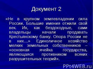 «Не в крупном землевладении сила России. Большие имения отжили свой век. Их, как