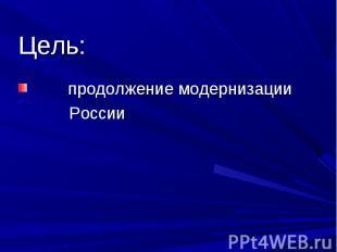 продолжение модернизации продолжение модернизации России
