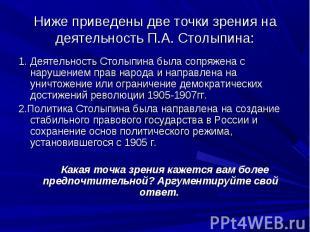 1. Деятельность Столыпина была сопряжена с нарушением прав народа и направлена н