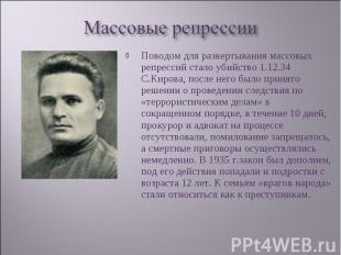 Поводом для развертывания массовых репрессий стало убийство 1.12.34 С.Кирова, по
