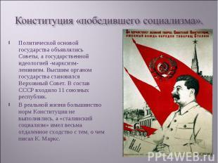 Политической основой государства объявлялись Советы, а государственной идеологие