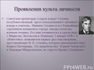 Советская пропаганда создала вокруг Сталина полубожественный ореол непогрешимого