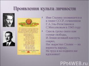 Имя Сталина упоминается и в гимне СССР, сочиненном Г.А.Эль-Регистаном и С.Михалк
