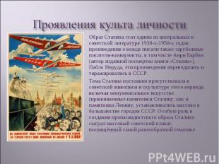 Образ Сталина стал одним из центральных в советской литературе 1930-х-1950-х год