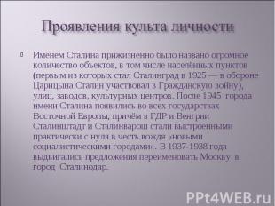Именем Сталина прижизненно было названо огромное количество объектов, в том числ
