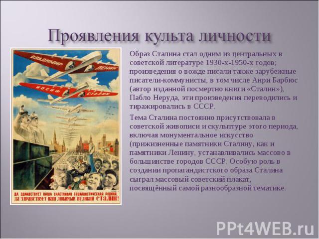 Образ Сталина стал одним из центральных в советской литературе 1930-х-1950-х годов; произведения о вожде писали также зарубежные писатели-коммунисты, в том числе Анри Барбюс (автор изданной посмертно книги «Сталин»), Пабло Неруда, эти произведения п…