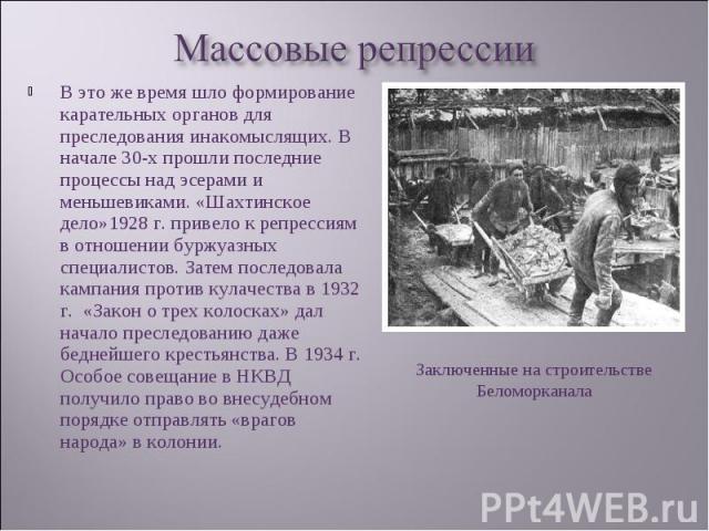 В это же время шло формирование карательных органов для преследования инакомыслящих. В начале 30-х прошли последние процессы над эсерами и меньшевиками. «Шахтинское дело»1928 г. привело к репрессиям в отношении буржуазных специалистов. Затем последо…
