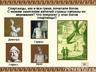Спартанцы, как и все греки, почитали богов. С какими занятиями жителей страны св