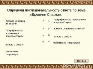 Определи последовательность ответа по теме «Древняя Спарта».