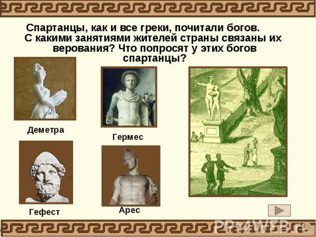 Спартанцы, как и все греки, почитали богов. С какими занятиями жителей страны связаны их верования? Что попросят у этих богов спартанцы?
