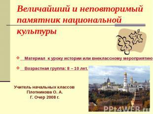 Величайший и неповторимый памятник национальной культуры