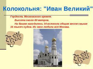 Гордость Московского кремля. Высота около 80 метров. На башне находилось 34 коло