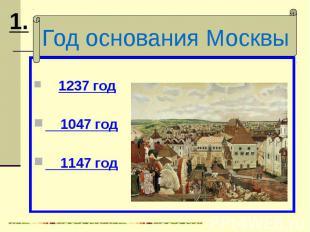 1237 год 1047 год 1147 год