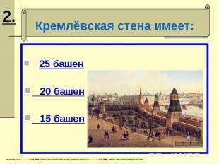 25 башен 20 башен 15 башен