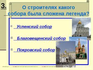 Успенский собор Благовещенский собор Покровский собор