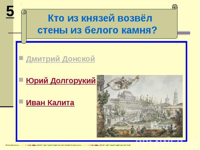 Дмитрий Донской Юрий Долгорукий Иван Калита