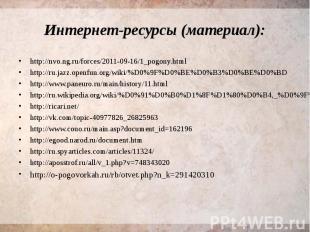Интернет-ресурсы (материал): http://nvo.ng.ru/forces/2011-09-16/1_pogony.html ht
