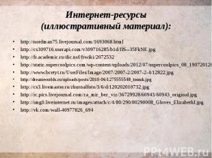 Интернет-ресурсы (иллюстративный материал): http://nordman75.livejournal.com/169