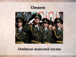 Отдание воинской чести Отдание воинской чести