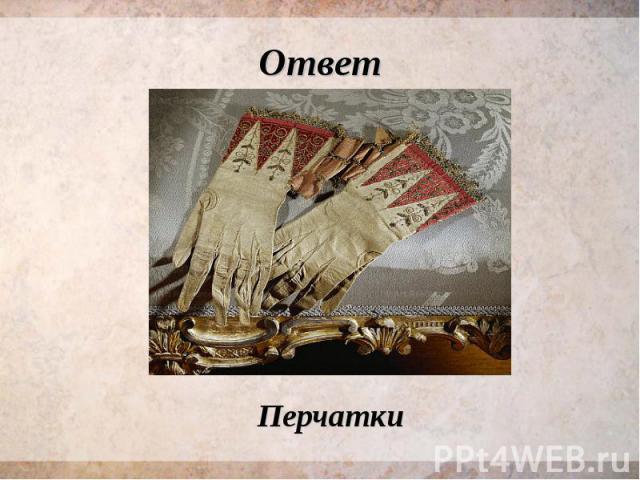 Перчатки Перчатки