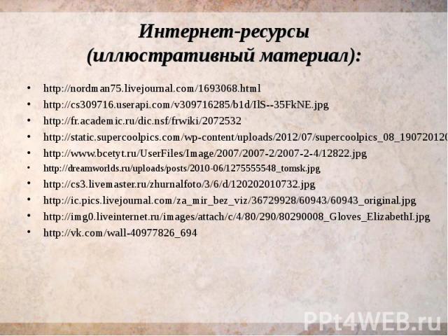 Интернет-ресурсы (иллюстративный материал): http://nordman75.livejournal.com/1693068.html http://cs309716.userapi.com/v309716285/b1d/IlS--35FkNE.jpg http://fr.academic.ru/dic.nsf/frwiki/2072532 http://static.supercoolpics.com/wp-content/uploads/2012…