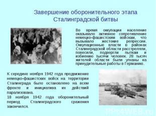 Во время оккупации население оказывало активное сопротивление немецко-фашистским