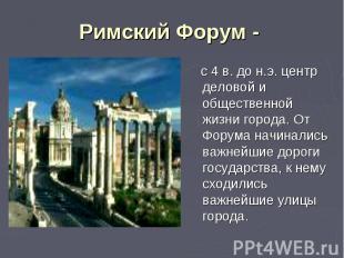с 4 в. до н.э. центр деловой и общественной жизни города. От Форума начинались в