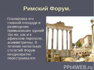 Планировка его главной площади и размещение примыкавших зданий так же, как и в а